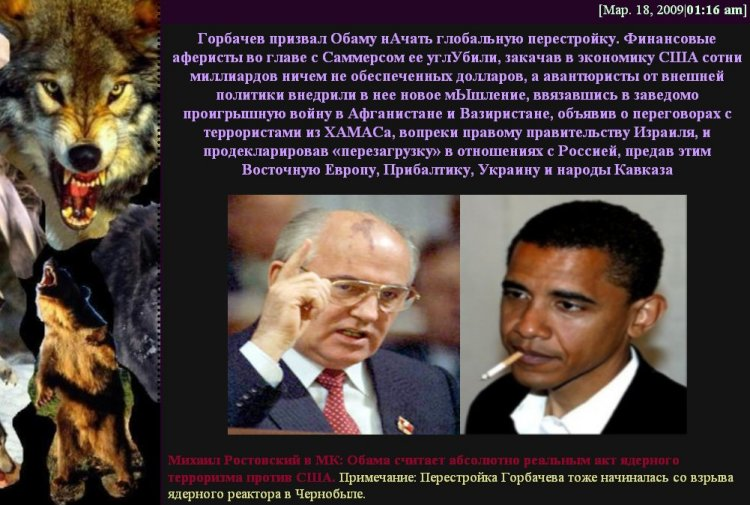  Gorbachev had called upon Obama to begin a global perestroika. The financial swindlers led by Summers have made it more sweeping by pumping hundreds billions of worthless paper into US economy. The foreign policy adventurists have imputed it with new thinking