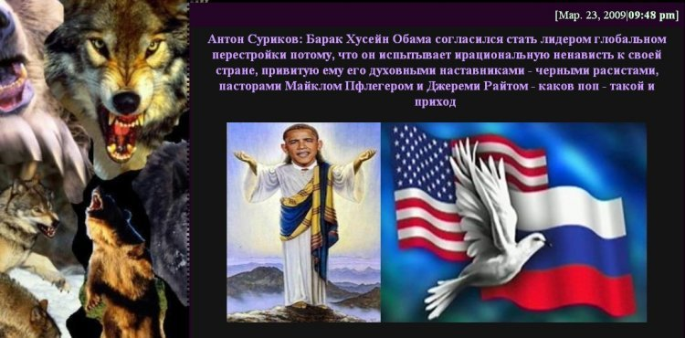  Anton Surikov: Barack Hussein Obama has agreed to become the leader of a global perestroika because he feels irrational hatred to his country that was taught to him by his spiritual mentors  the Black racists Michael Pfleger and Jeremiah Wright. Like priest, like people.