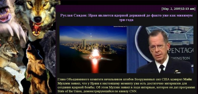 Ruslan Saidov: Iran is de facto a nuclear power and has been for at least three years.