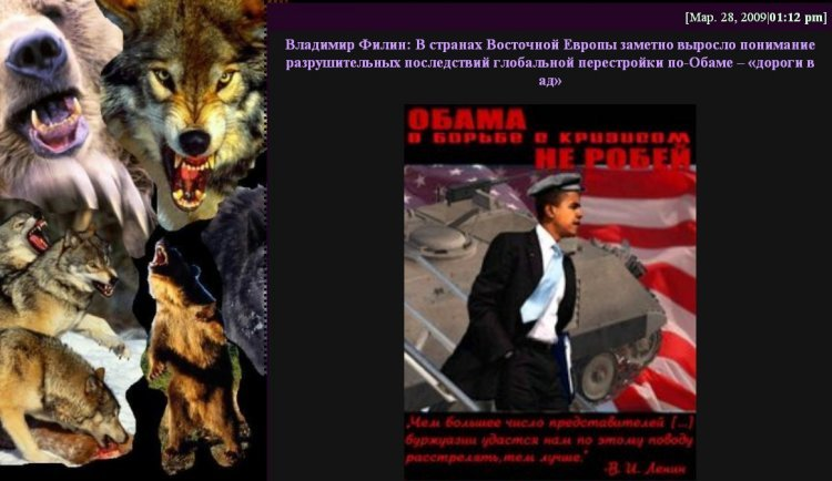 "Obama – Lenin commandeers an armored vehicle to trample on the American flag. The byline by Vladimit Filin says: ""There is a growing understanding in the countries of Eastern Europe about the destructive consequences of Obama"