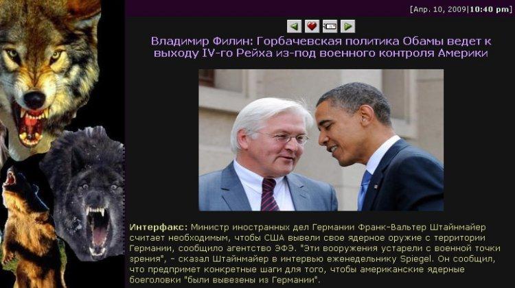 """""""Vladimir Filin: Obama"""